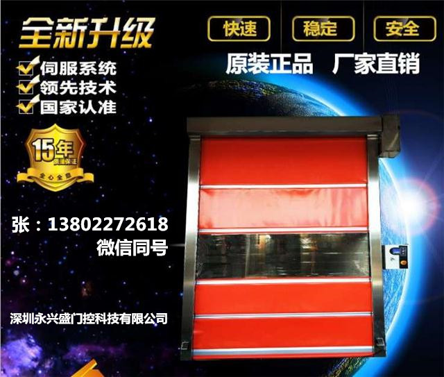 深圳市永興盛門控科技有限公司