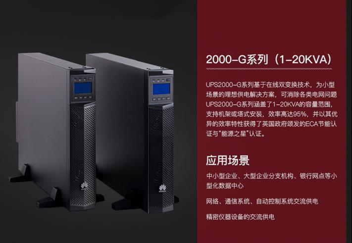 直销华为UPS电源渠道价