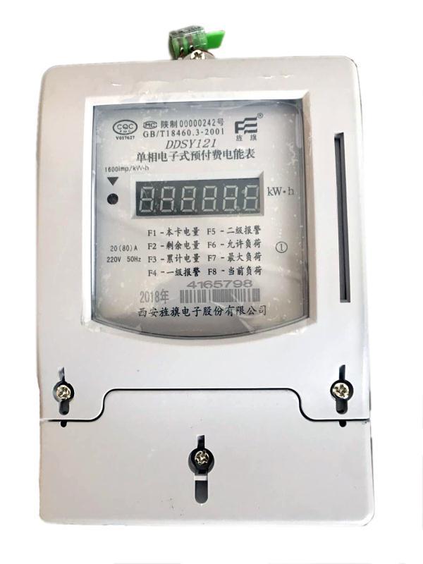 旌旗三相电表销售价格