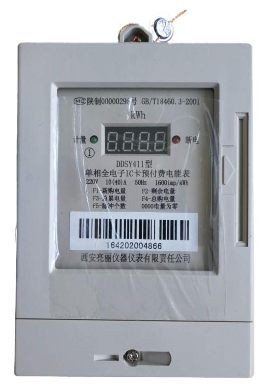 西安亮丽三相电表生产商