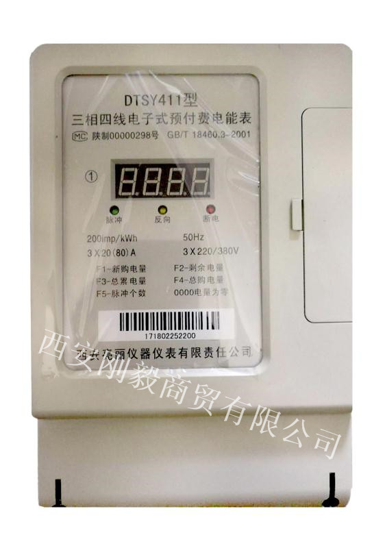 DTSY411亮丽单相电表制造厂