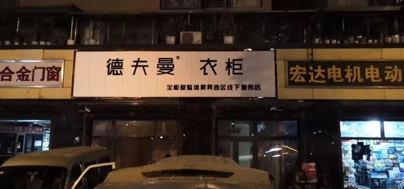 凤凰山发光字标牌
