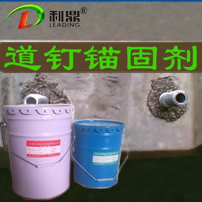 唐山替代水泥基锚固剂树脂基道钉锚固剂