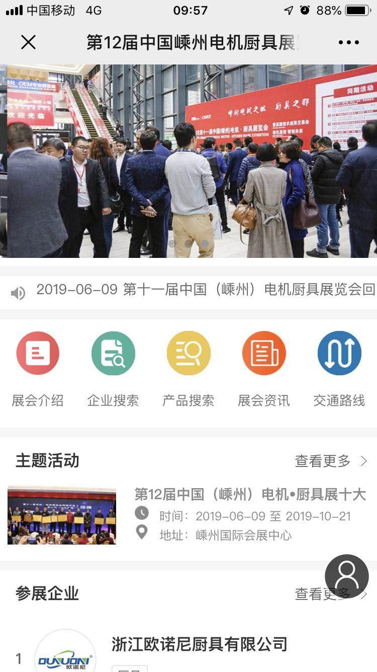 杭州线上展会 展商展品展览展示系统型号