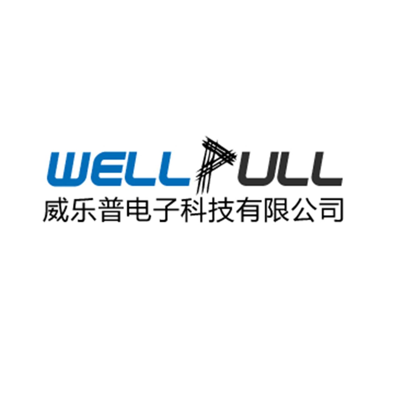 深圳市威樂普電子科技有限公司