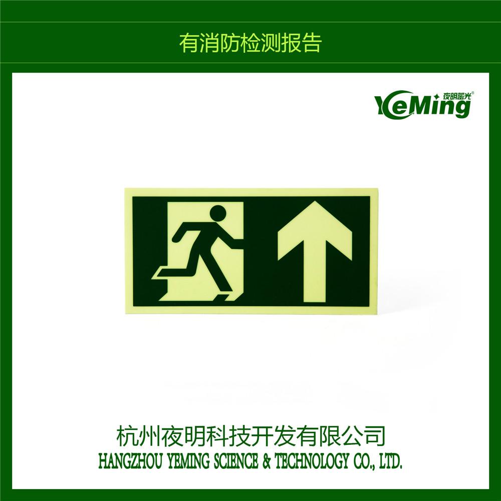 吉林国标夜光疏散标识厂家