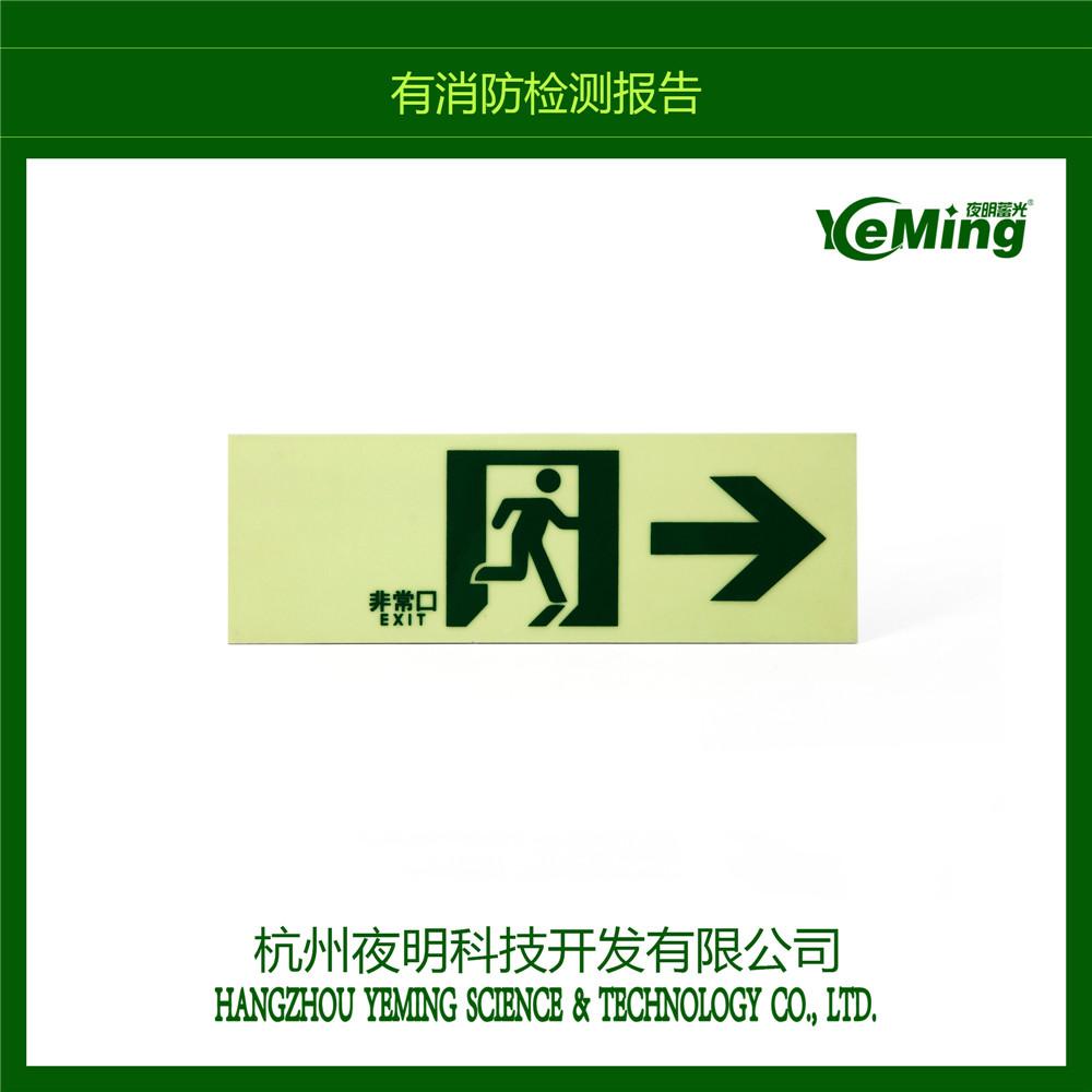 天津紧急出口夜光疏散标识定制