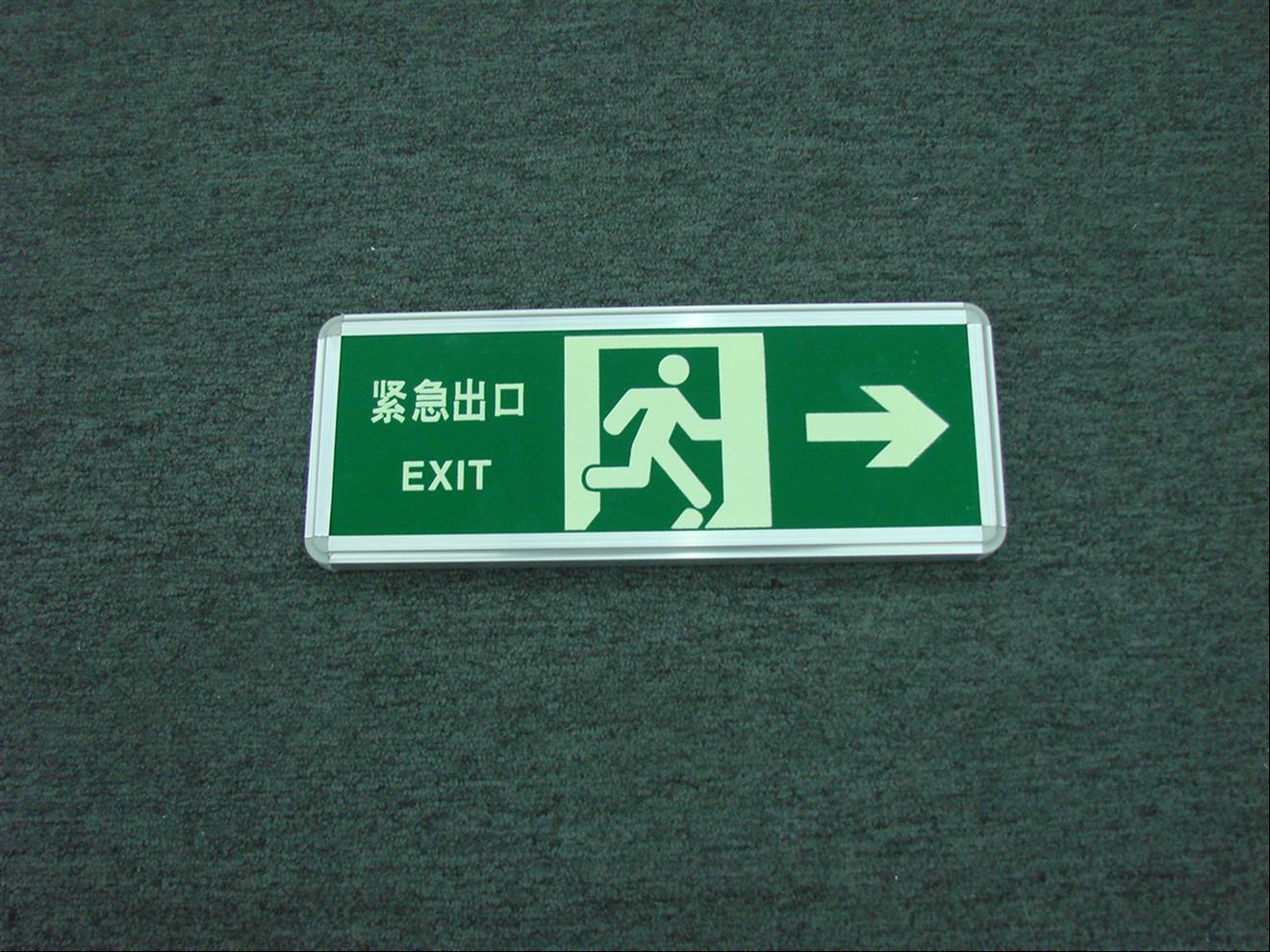 广州国标夜光疏散标识厂家直销