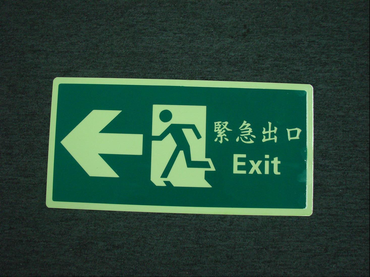 唐山高亮度夜光疏散标识定制