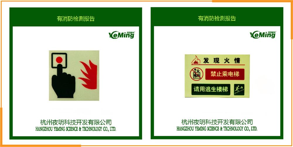 上海紧急出口夜光疏散标识生产厂家