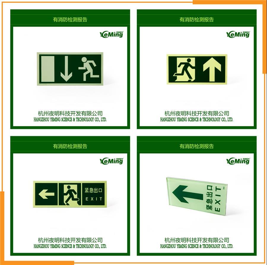 广州国标夜光疏散标识定制