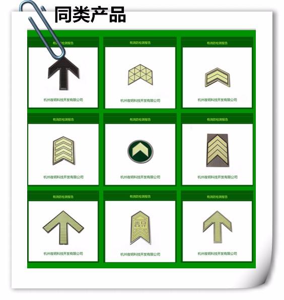 北京逃生指示夜光地铁疏散标识批发