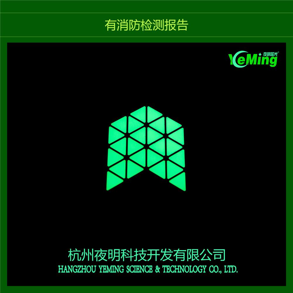 广州夜光箭头夜光地铁疏散标识生产厂家