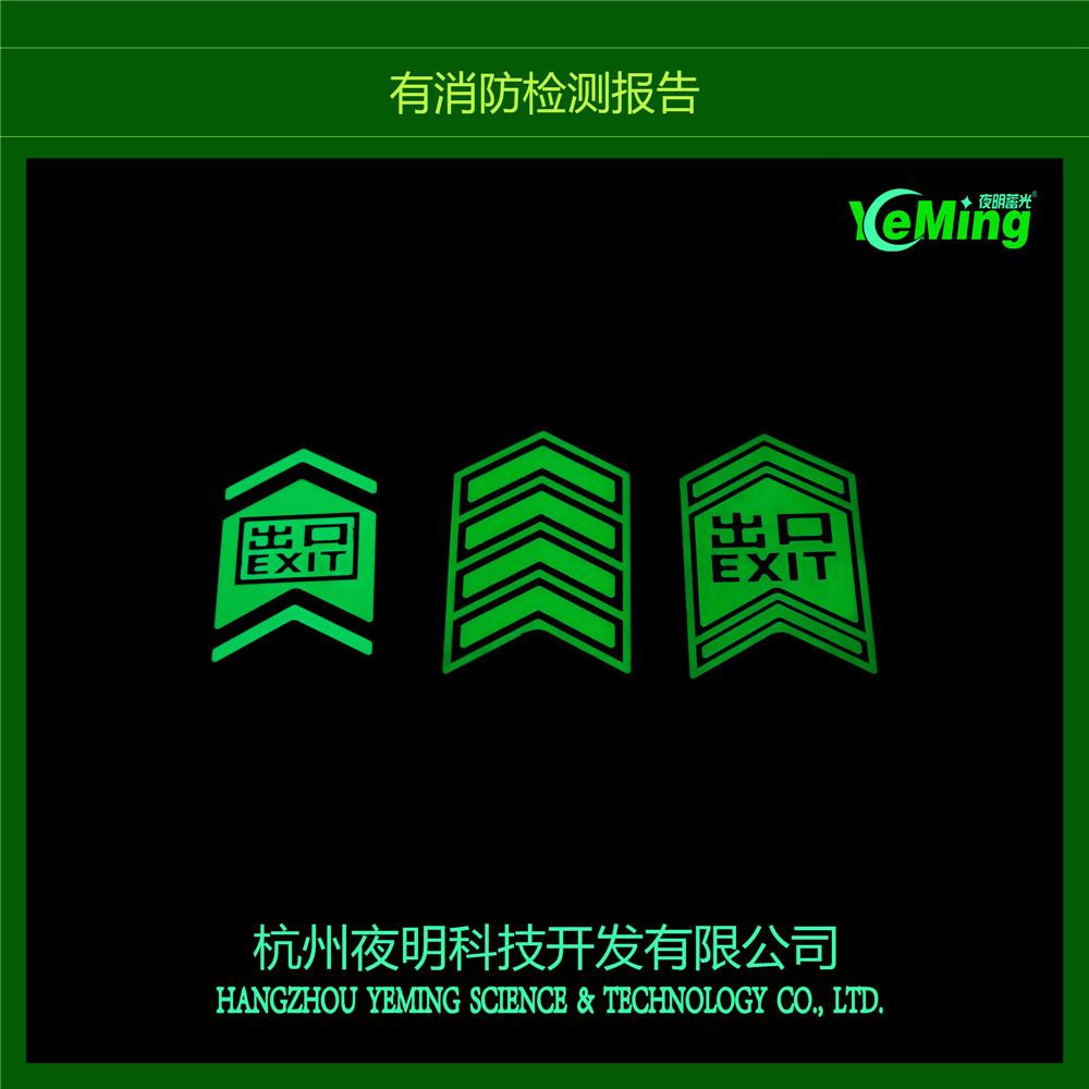杭州夜光自发光夜光地铁疏散标识批发