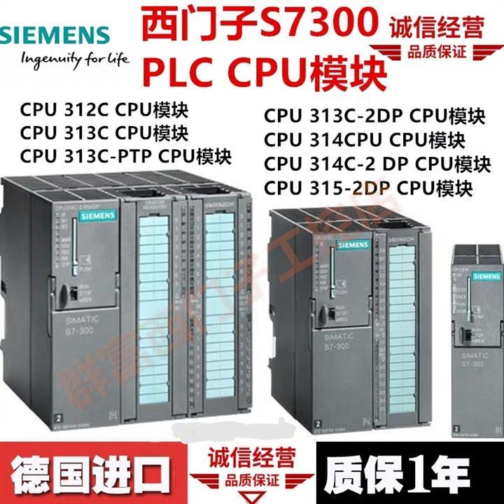 黔南西门子PLC模块原装现货