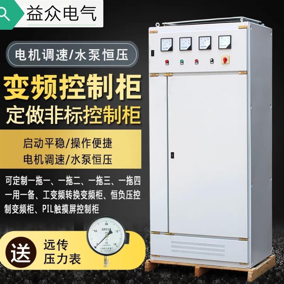 大理变频器恒压供水控制柜定制