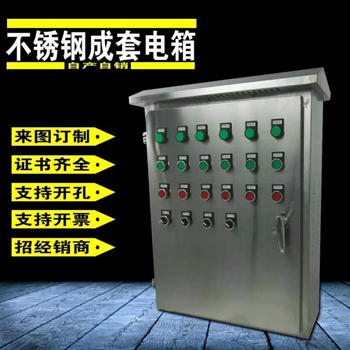 攀枝花不锈钢板配电柜定制