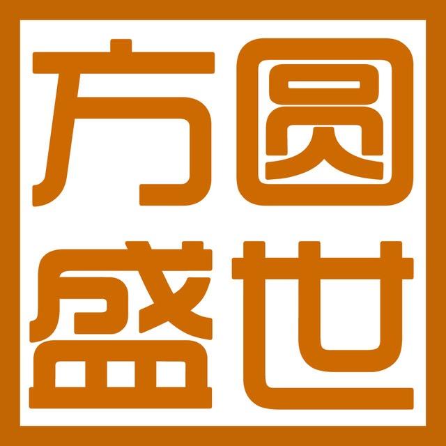 深圳方圓盛世企業咨詢管理有限公司