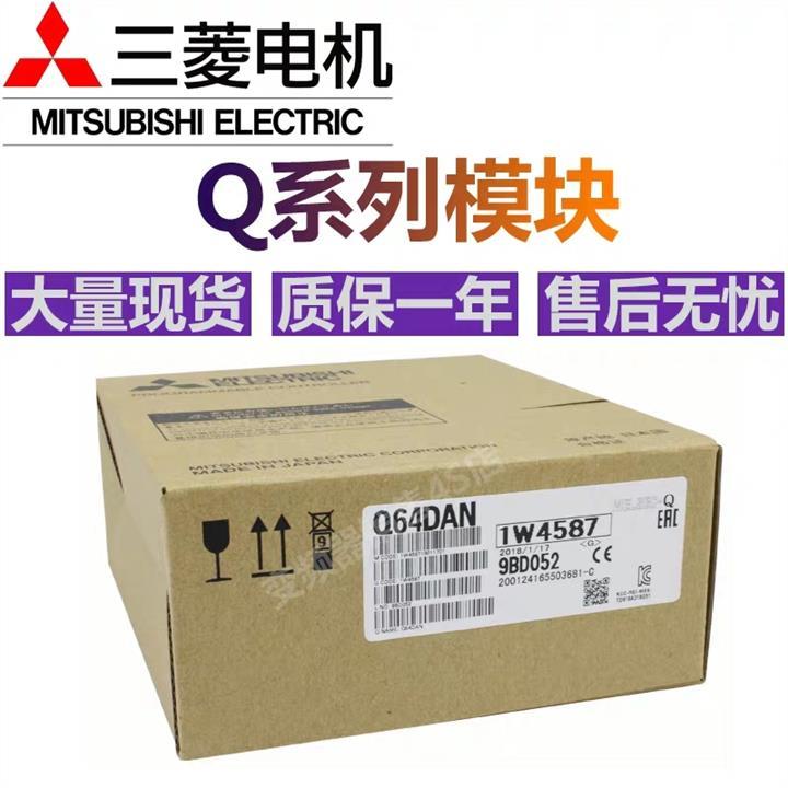 资阳全新原装三菱PLC公司