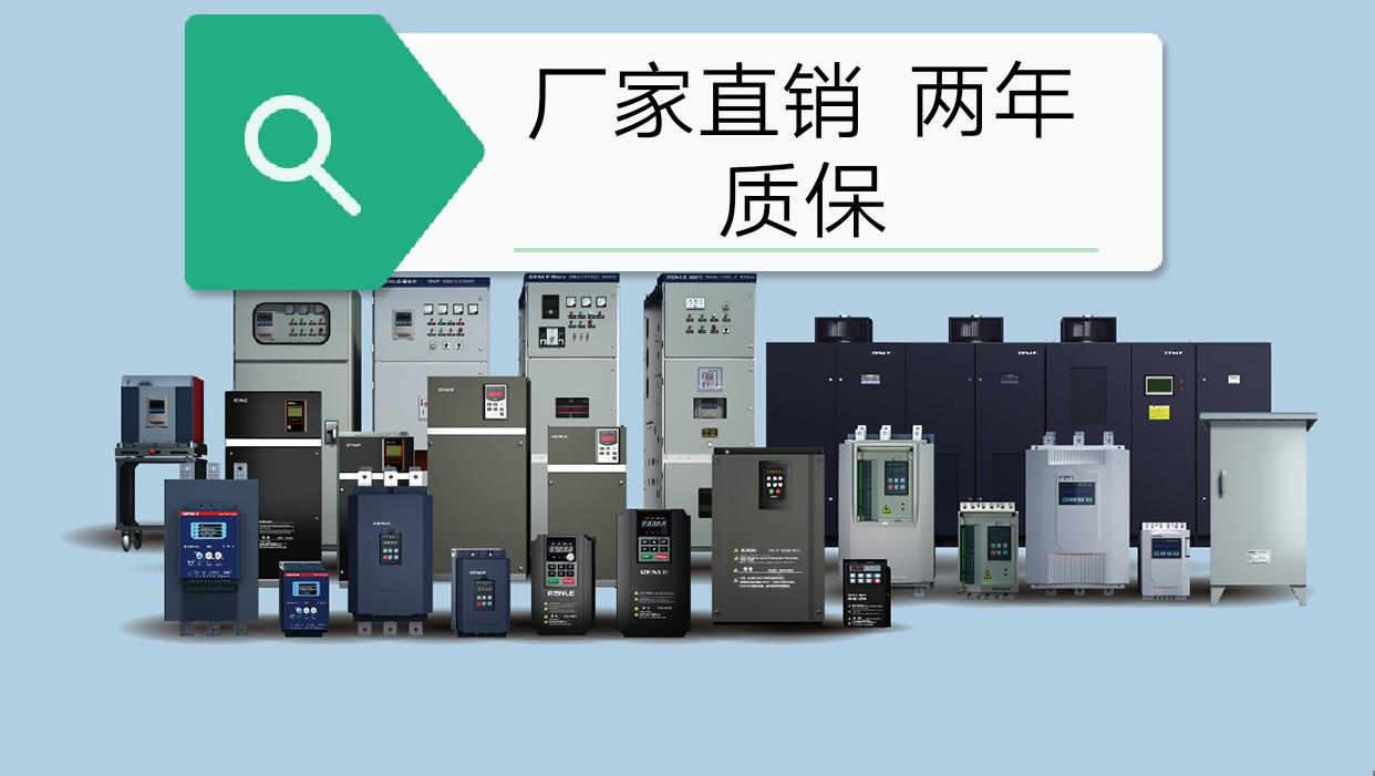 重庆软启动器厂家现货供应