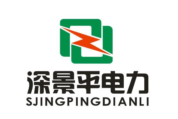深圳市景平電力科技有限公司