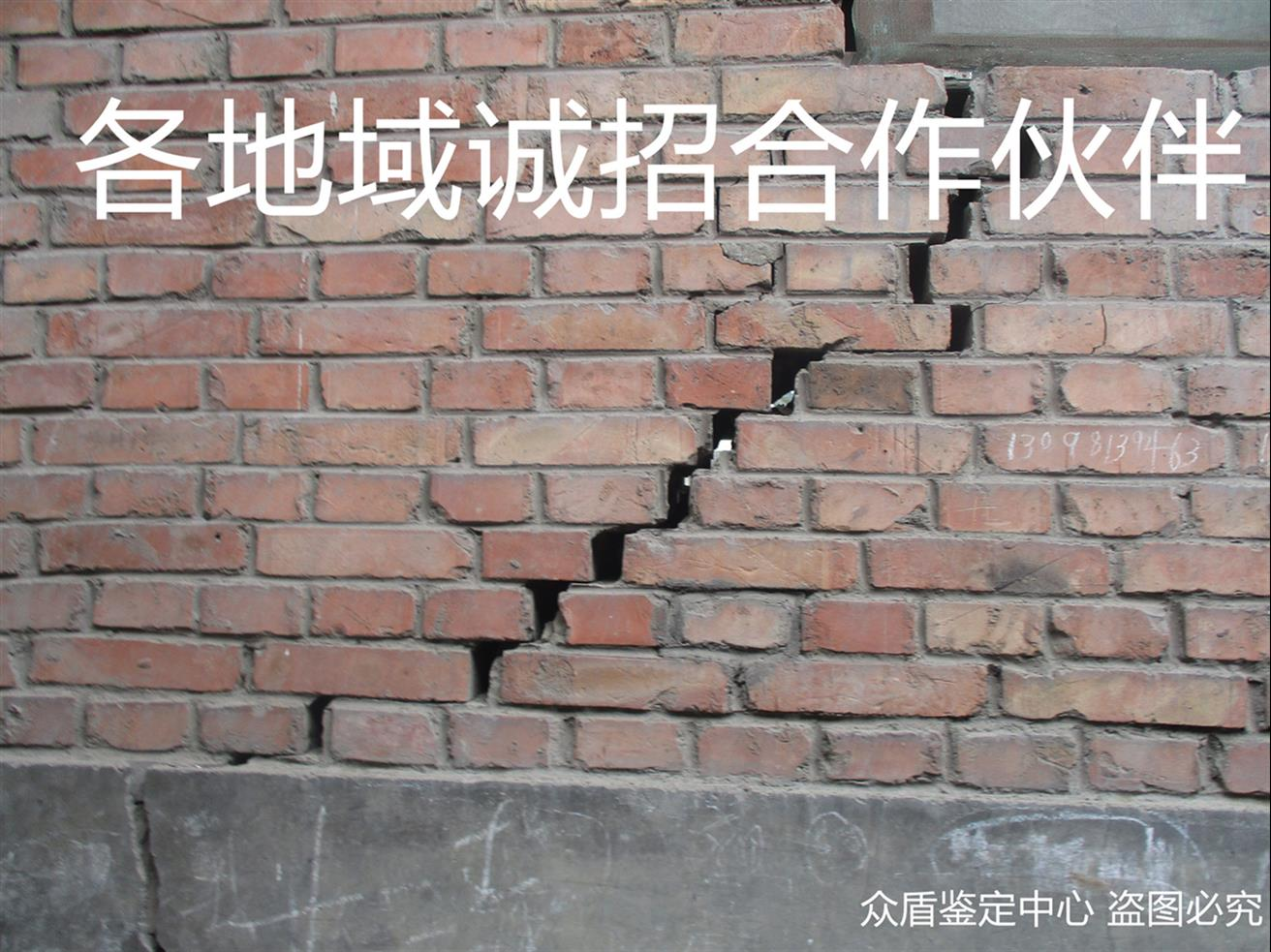 渭南潼关房屋质量检测单位
