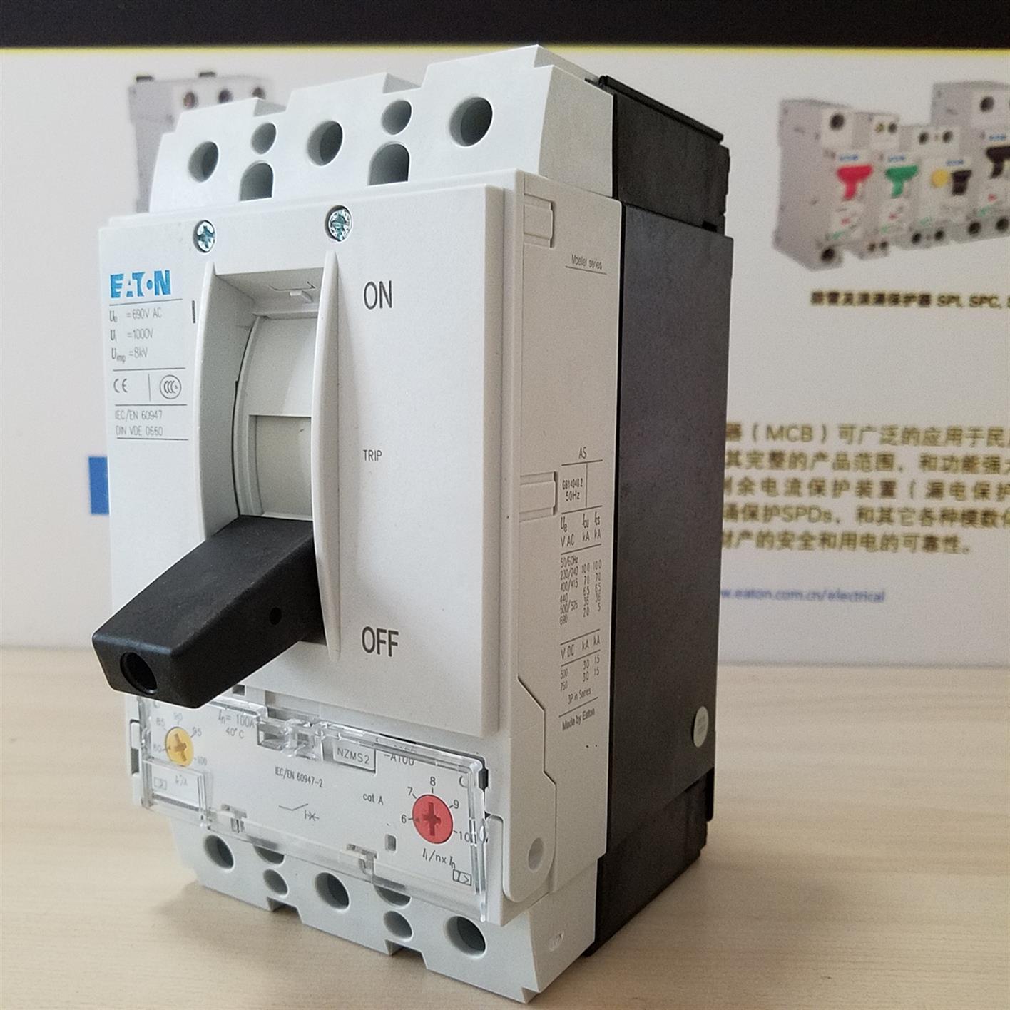 NZMN1-M63EATON 穆勒塑壳断路器供应商