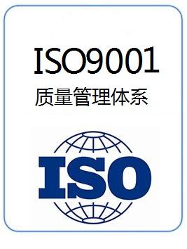 南通申请ISO9001怎么办理