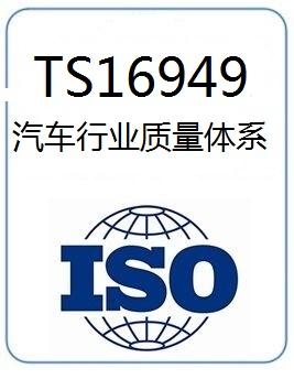 淮安ISO体系
