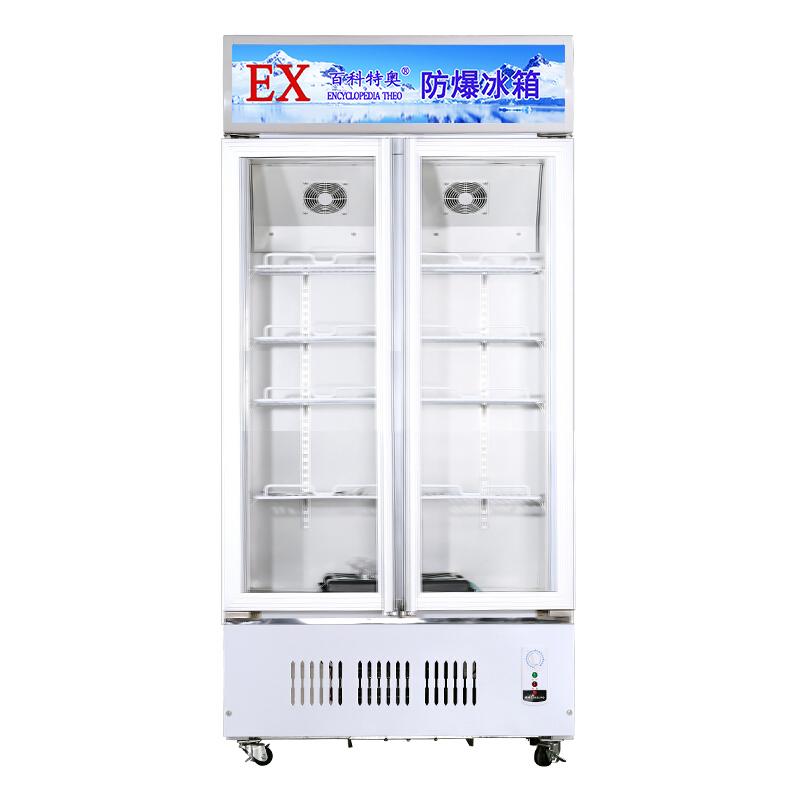 长春防爆冰箱厂