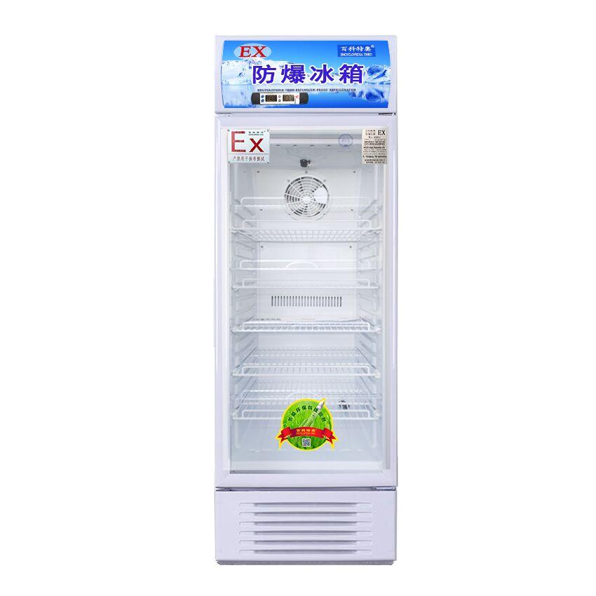 北京防爆冰箱生产