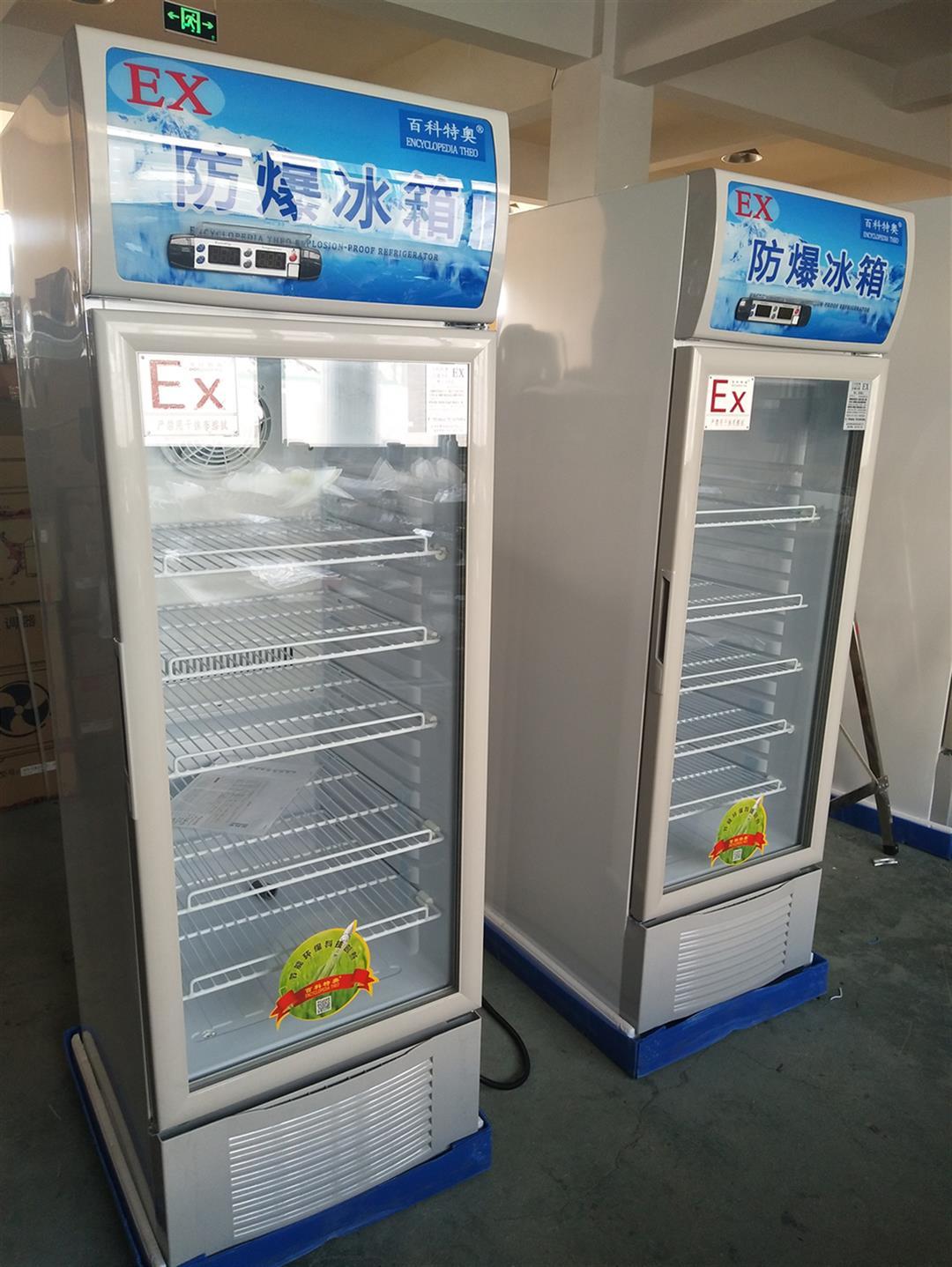 德阳防爆冰箱规格