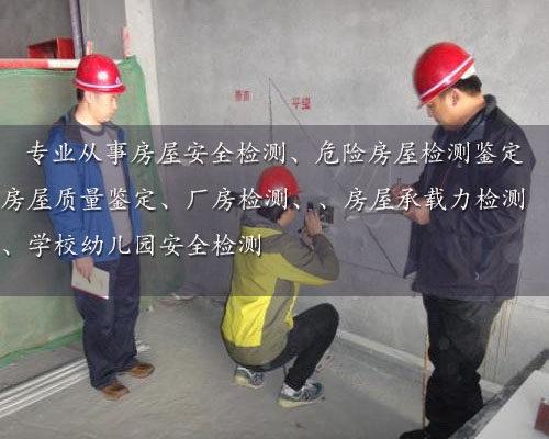 铜川宜君房屋结构安全鉴定电话