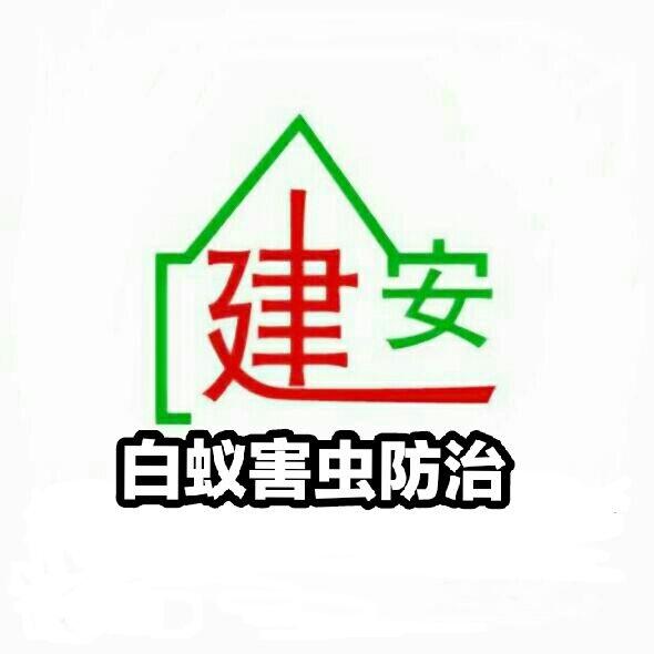 廣州市建安白蟻害蟲防治有限公司