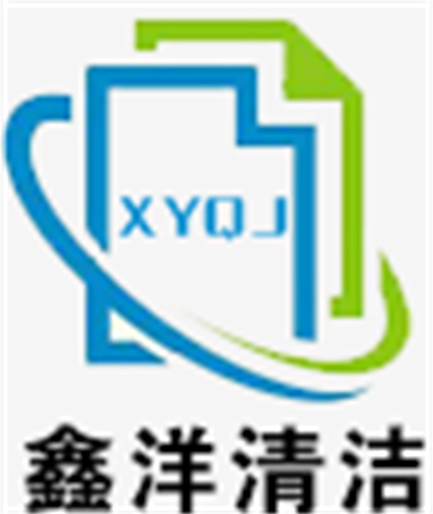 廣州鑫洋清潔服務有限責任公司
