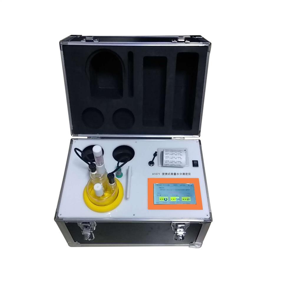 天津微量水分测定仪公司