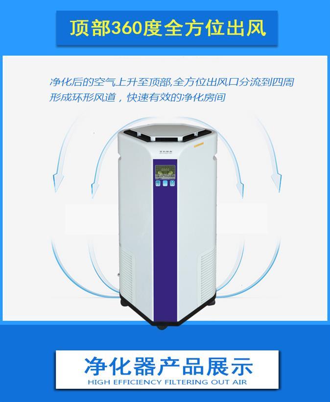 北京供应移动式空气净化消毒器型号
