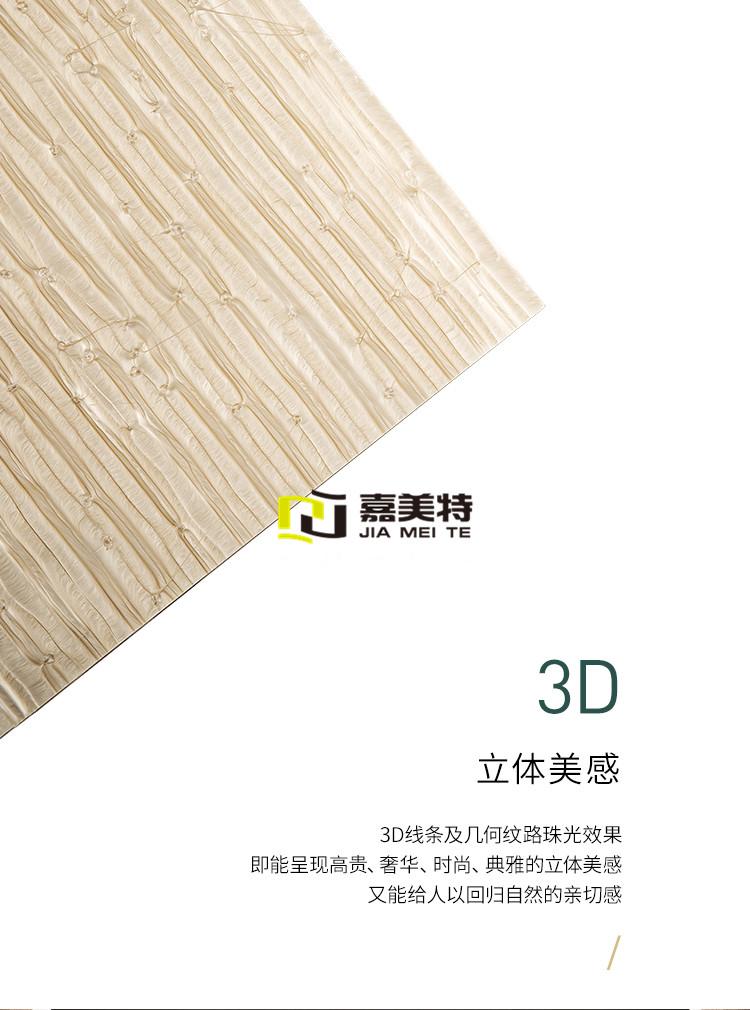 宜昌生态树脂饰面板