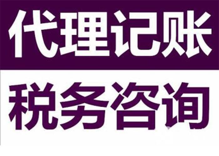 上海代办工商执照注销报价