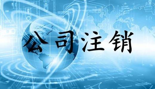 上海无证件公司税务注销一般多久