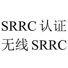 宁德SRRC认证周期多久