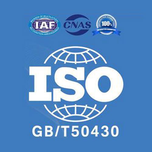 随州ISO50430认证电话