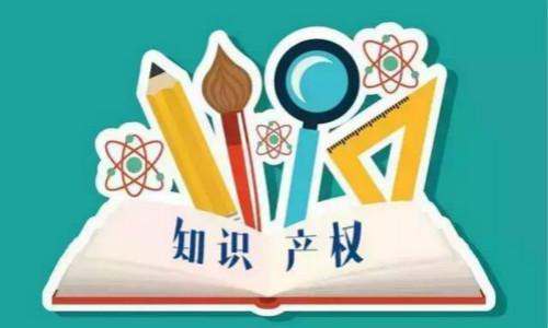 湘潭知识产权认证
