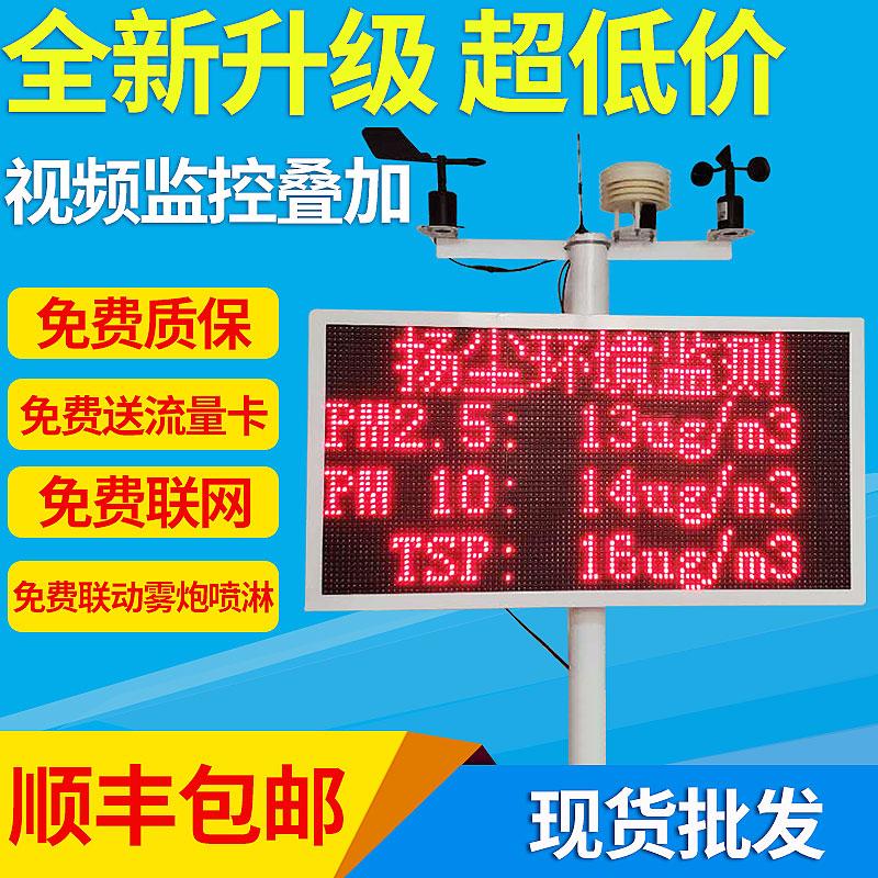 广西在线工地扬尘监测系统费用