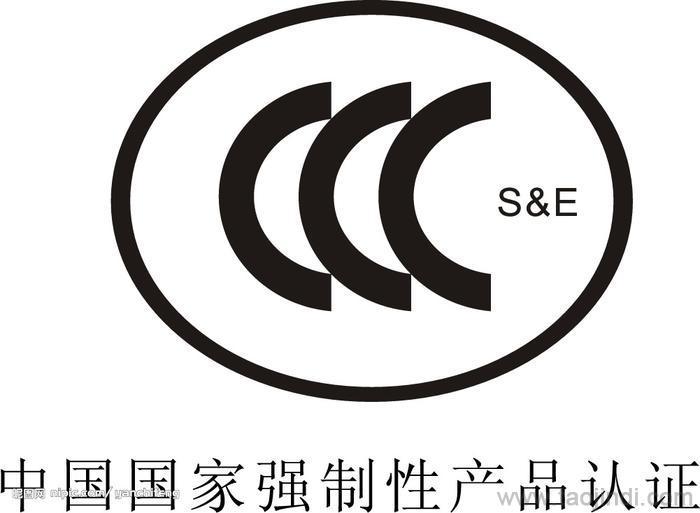 宜昌CCC认证的好处