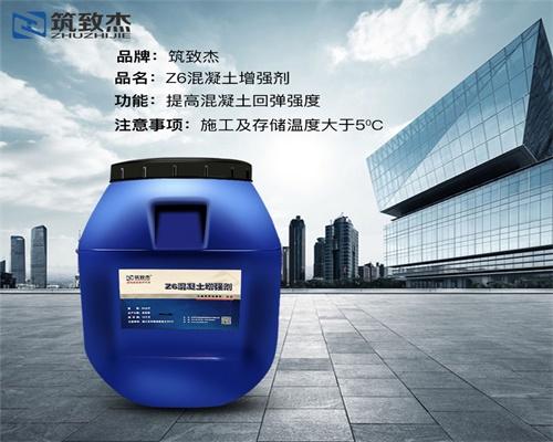 长沙混凝土表面增强剂找北京筑致杰