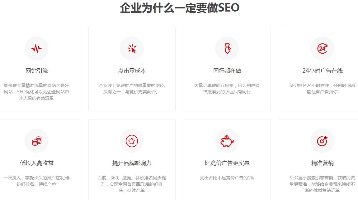 德阳SEO 网站优化 - 重庆恒书网络科技有限公司