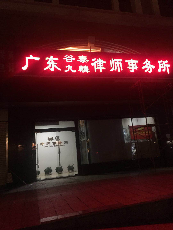深圳龙华房地产纠纷律师事务所