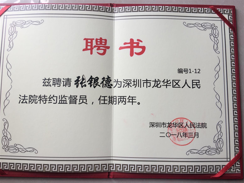 深圳南山看守所会见律师