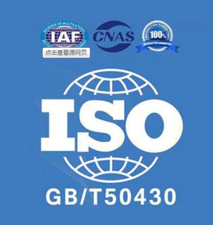 广东ISO50430认证费用